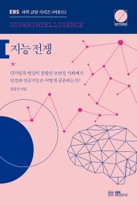 지능 전쟁(EBS 과학 교양 시리즈 비욘드(BEYOND))