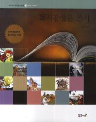 독서감상문 쓰기(교과서 세계명작문학 80)