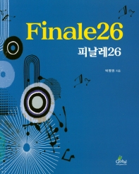 피날레26