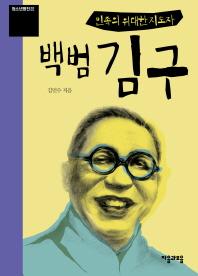 민족의 위대한 지도자 백범 김구(청소년 평전 22)