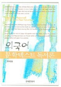 외국어 문학테스트 독서론