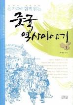 중국역사이야기. 1(합본)(온 가족이 함께 읽는)(온 가족이 함께 읽는)