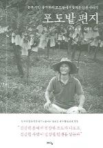 포도밭 편지(농부시인류기봉의포도밭에서꽃피)