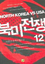 북미전쟁 12