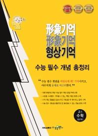 고등 고1 수학(상하) 수능 필수 개념 총정리(2021)(형상기억)