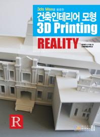 건축인테리어 모형 3D Printing Reality(3ds Max를 활용한)(CD1장포함)