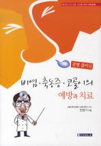 비염 축농증 코골이의 예방과 치료