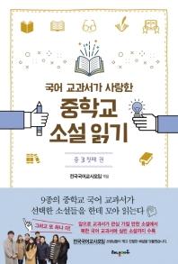 중학교 소설읽기 중3 첫째 권