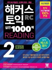 해커스 토익 실전 1000제. 2: RC 리딩(Hackers TOEIC Reading) 해설집(2019)(개정판 2판)