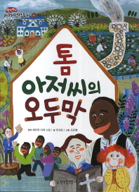 톰 아저씨의 오두막(쏙닥쏙닥 세계명작동화 41: 동심과 꿈)(양장본 HardCover)