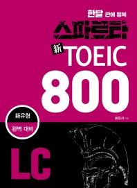 스파르타 신토익 800 LC(한달 만에 정복)