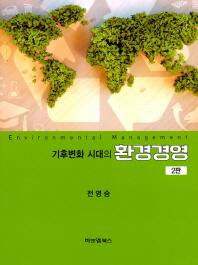 기후변화 시대의 환경경영(2판)