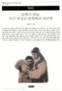 춘향의 딸들 한국 여성의 반쪽짜리 계보학(책세상문고우리시대 43)