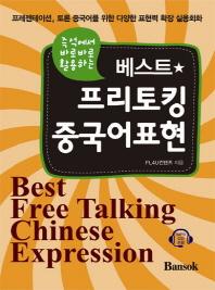 베스트 프리토킹 중국어표현(즉석에서 바로바로 활용하는)(CD1장포함)