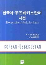 한국어 우즈벡어 사전(양장본 HardCover)
