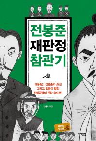 전봉준 재판정 참관기