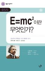 E=MC2 이란 무엇인가(민음 바칼로레아 55)