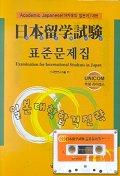 일본유학시험 표준문제집(CASSETTE TAPE 1개포함)