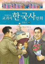 북한사(하)