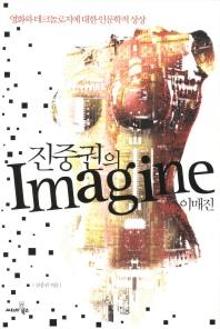 진중권의 이매진(Imagine)