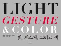 빛  제스처  그리고 색