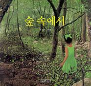 숲 속에서(두고두고 보고 싶은 그림책 8)