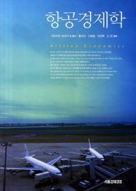 항공경제학