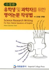 유학생 및 과학자를 위한 영어논문 작성법(수정판)