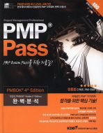PMP PASS(양장본 HardCover)