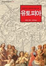 유토피아(푸른책장 시리즈 005)(전2권)