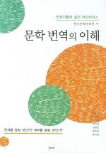 문학 번역의 이해(번역가들의 실전 어드바이스)