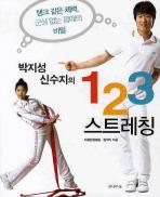 123 스트레칭(박지성 신수지의)