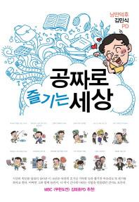 공짜로 즐기는 세상(낭만덕후 김민식 PD)