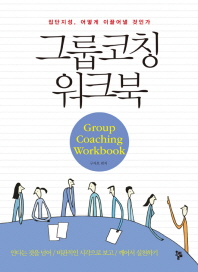 그룹코칭 워크북