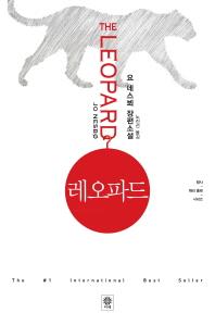 레오파드(형사 해리 홀레 시리즈 8)