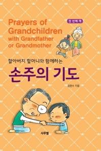손주의 기도. 1(할아버지 할머니와 함께하는)(양장본 HardCover)