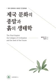 제국 문화의 종말과 흙의 생태학