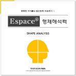 형체해석력(ESPACE A)