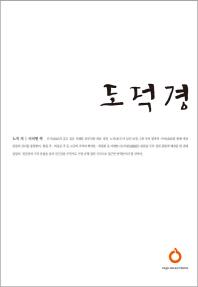 도덕경(올재 셀렉션즈 8)