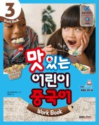 맛있는 어린이 중국어. 3(Work Book)(New)(CD1장포함)(맛있는 어린이 중국어 시리즈 3)