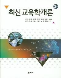 최신교육학개론(3판)(양장본 HardCover)