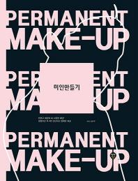 미인만들기 Permanent Make-up(양장본 HardCover)