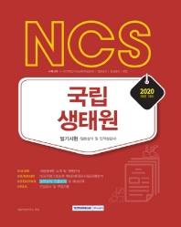 국립생태원 필기시험(2020)(NCS)