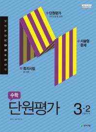 초등 수학 3-2 단원평가(2019)