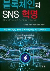블록체인과 SNS 혁명