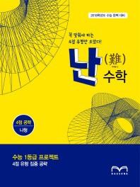 고등 수학 나형(4점 공략)(2018)(난)