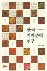 한국 지역문학 연구(지역문학총서 27)(양장본 HardCover)
