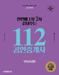 112 공인중개사 2차 부동산공법 기본서(2018)