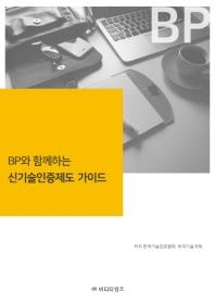 BP와 함께하는 신기술인증제도 가이드