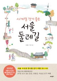 서울 둘레길(사계절 걷기 좋은)